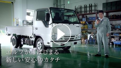 Cmギャラリー Isuzu エルフ 小型トラック